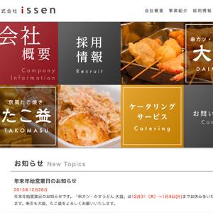 i-ssen.com