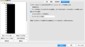 filezilla日本語文字ファイル削除設定